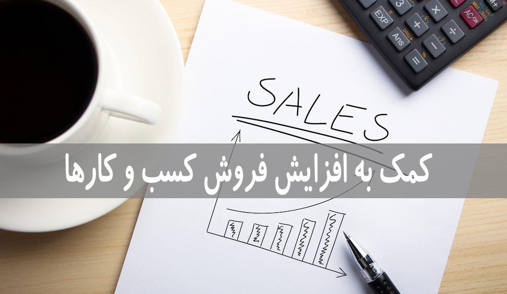 کمک به رفع مشکلات فروش کسب و کار ها